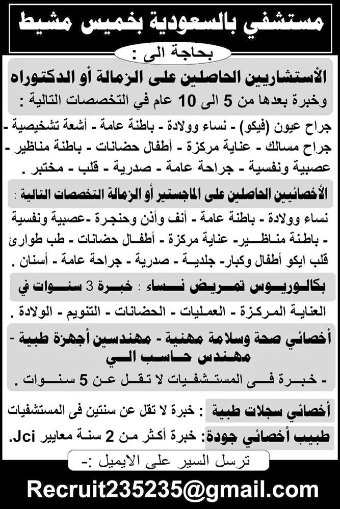 وظائف اهرام الجمعة اليوم 26 ابريل 2019 اعلانات مبوبة