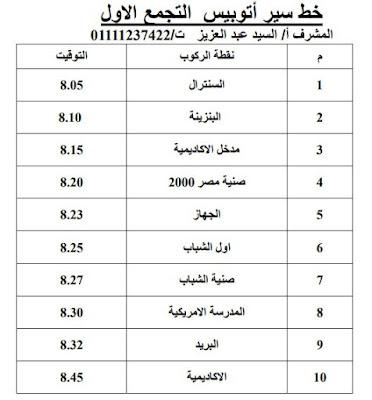 خط سير أتوبيس التجمع الاول باصات اكاديمية الشروق