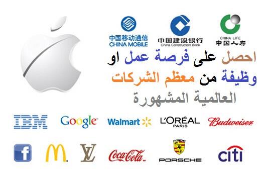 كيف احصل ,على فرصة, وظيفة من ,معظم, الشركات, العالمية, المشهورة