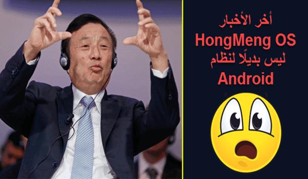 Huawei تؤكد أن نظام HongMeng OS ليس بديلًا لنظام Android تعرف على التفاصيل كاملة