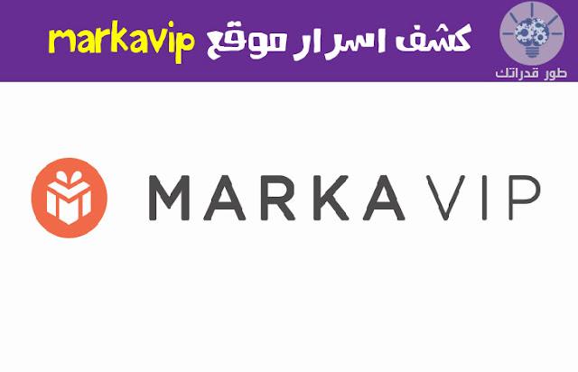 كشف اسرار موقع markavip