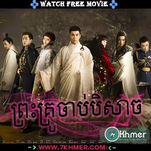 Preah Kru Chab Beysach