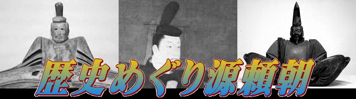 歴史めぐり源頼朝