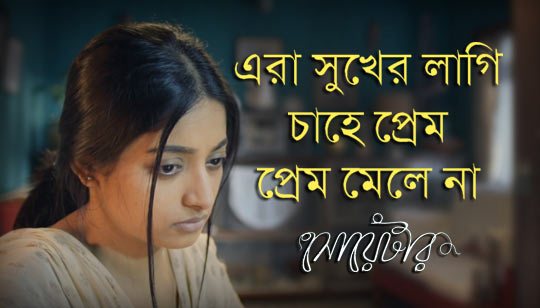 Era Sukher Lagi Lyrics by Iman Chakraborty Rabindra Sangeet from Sweater Bengali Movie
