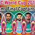 क्रिकेट वर्ल्ड कप 2019 की टीमें और उनके कप्तान | Cricket World Cup 2019 teams and their captain