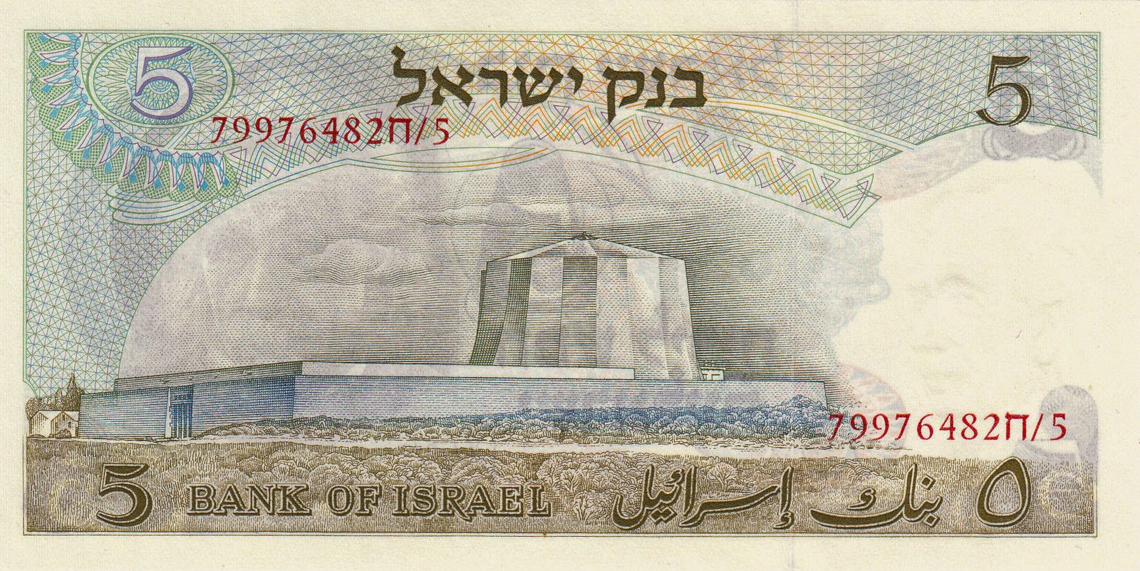 Israel Banknotes 5 Israeli Pounds 1968 Atomic reactor at Nahal Sorek