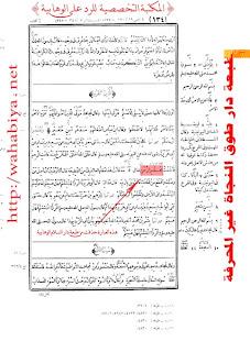Wahabi Palsukan Sahih Bukhori Demi Menyerupakan Allah Dgn MahluqNYA6