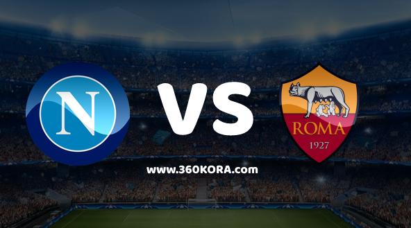 مشاهدة مباراة روما ونابولي بث مباشر