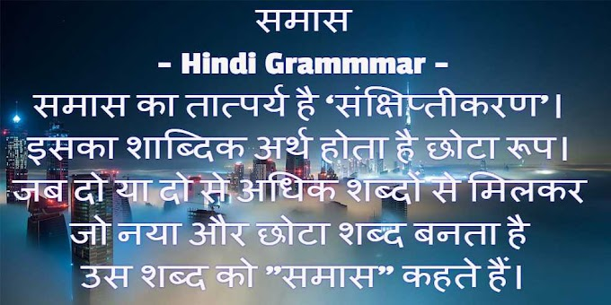 Samas (समास)- Samas in Hindi - Samas Ke Bhed, Udaharan