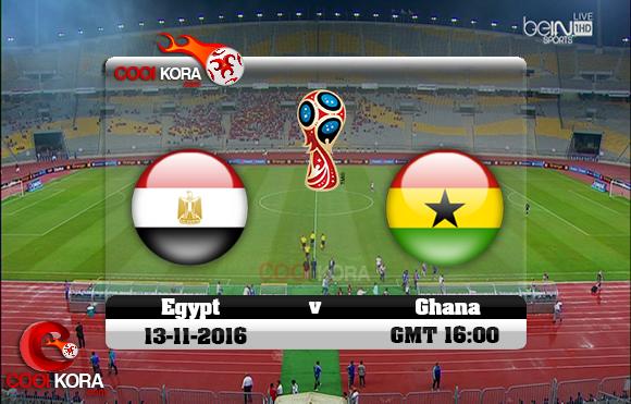 مشاهدة مباراة مصر وغانا اليوم 13-11-2016 تصفيات كأس العالم