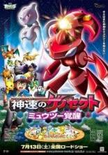 Pokemon Tv Special 31: Mewtwo