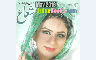 Shuaa Digest May 2018