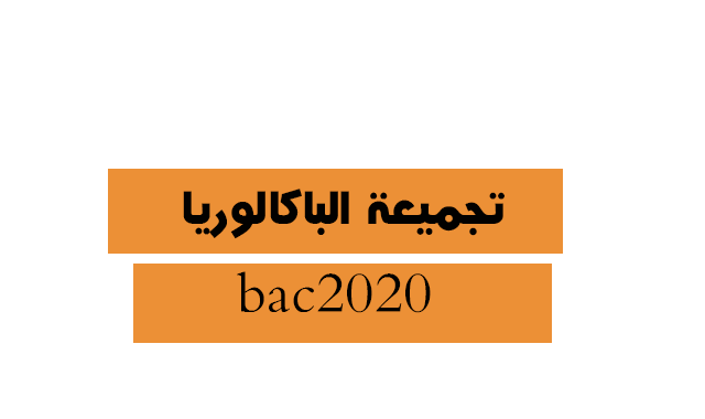 تجميعة الباكالوريا bac2020