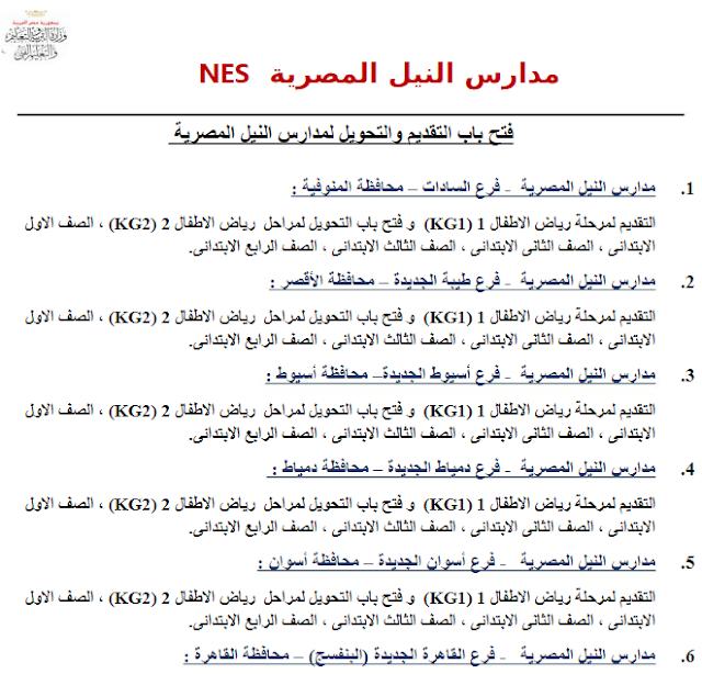 التقدم فى مدارس النيل للعام الدراسى المقبل 2019-2020