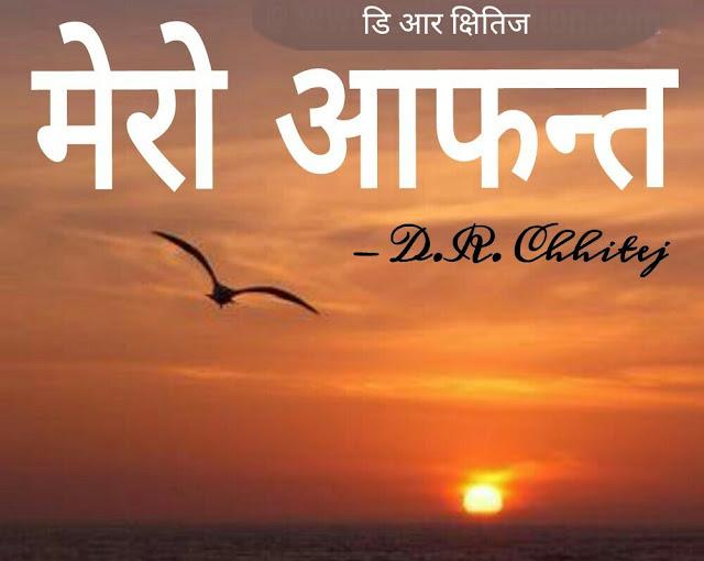 Mero Aafanta - Nepali Tragic Love Story