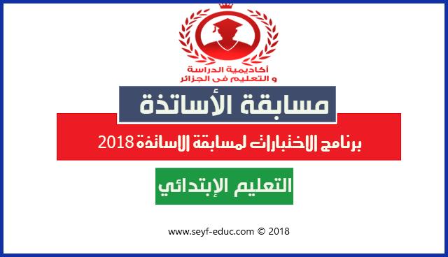 برنامج الاختبارات لمسابقة الاساتذة 2018