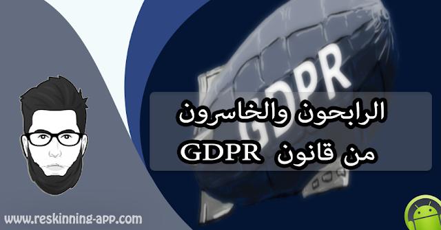 الرابحون والخاسرون من قانون  GDPR