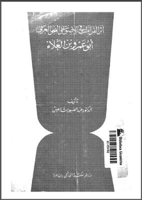 أثر القراءات في الأصوات والنحو العربي - عبد الصبور شاهين