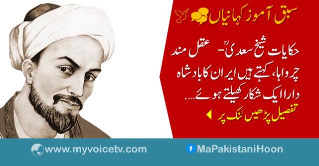 حکایات شیخ سعدی ؒ  -  عقل مند چرواہا، کہتے ہیں ایران کا بادشاہ دارا ایک شکار کھیلتے ہوئے….