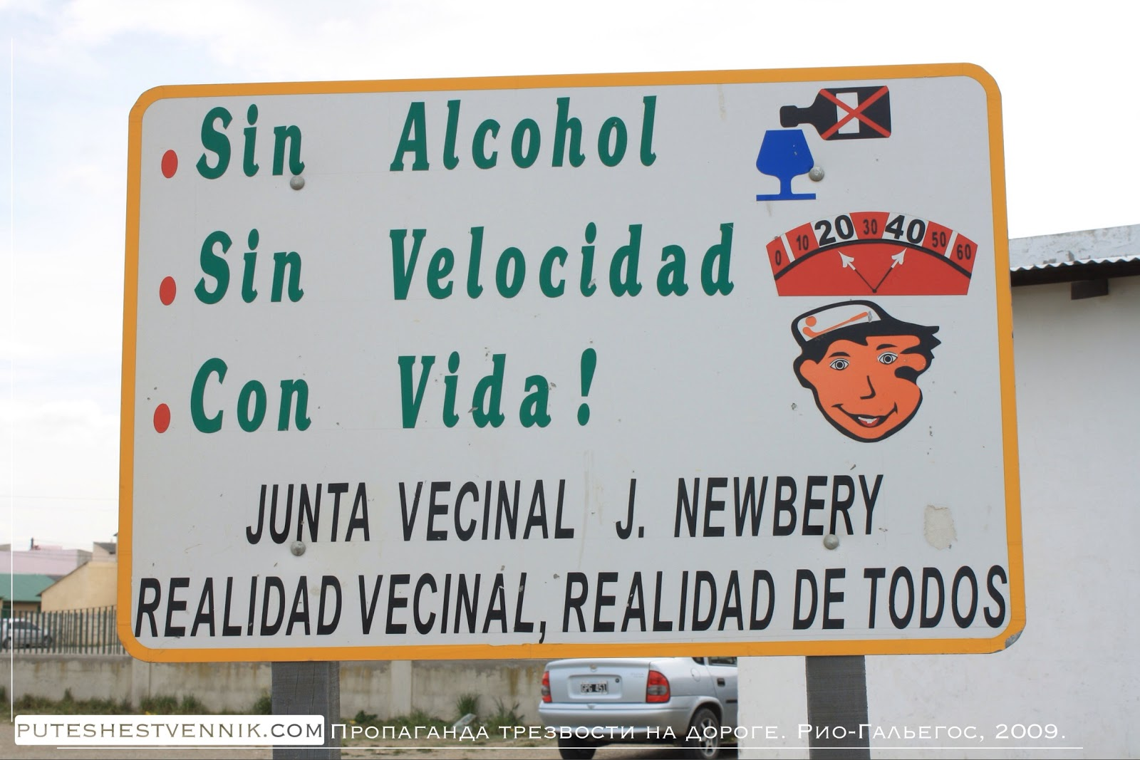 Аргентинцы против алкоголя