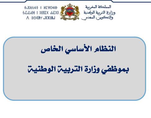 مستجد بخصوص مشروع النظام الأساسي الجديد الخاص بموظفي وزارة التربية الوطنية