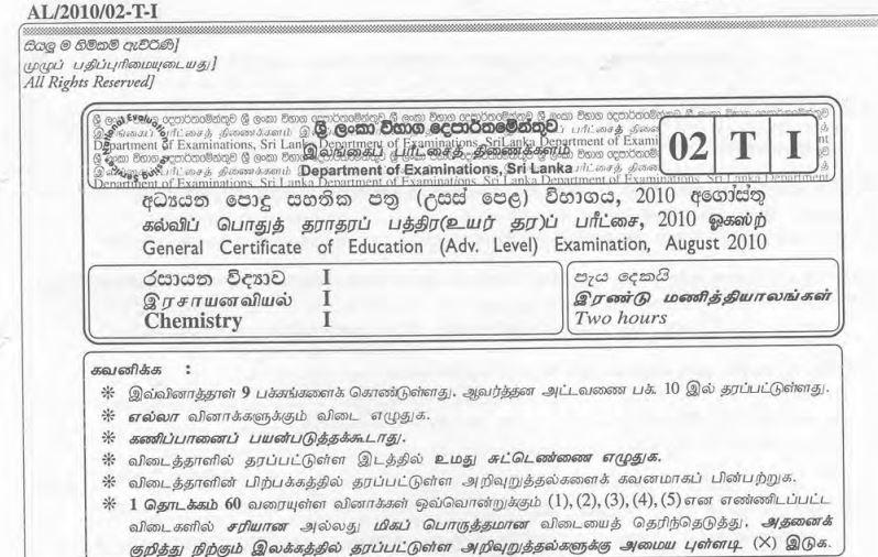 Chemistry   Past Paper - August 2010   G C E  A/L - AGARAM