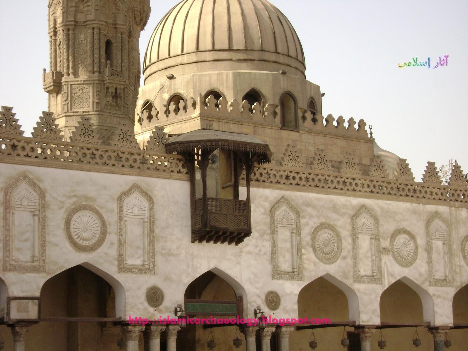 الأزهــر الـشـريـف ~ آثار اسلامي