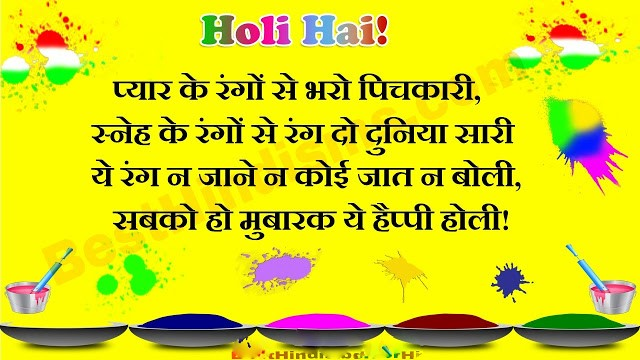 holi shayari image for whatsapp status
