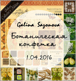 http://galadreams.blogspot.ru/2016/03/blog-post.html