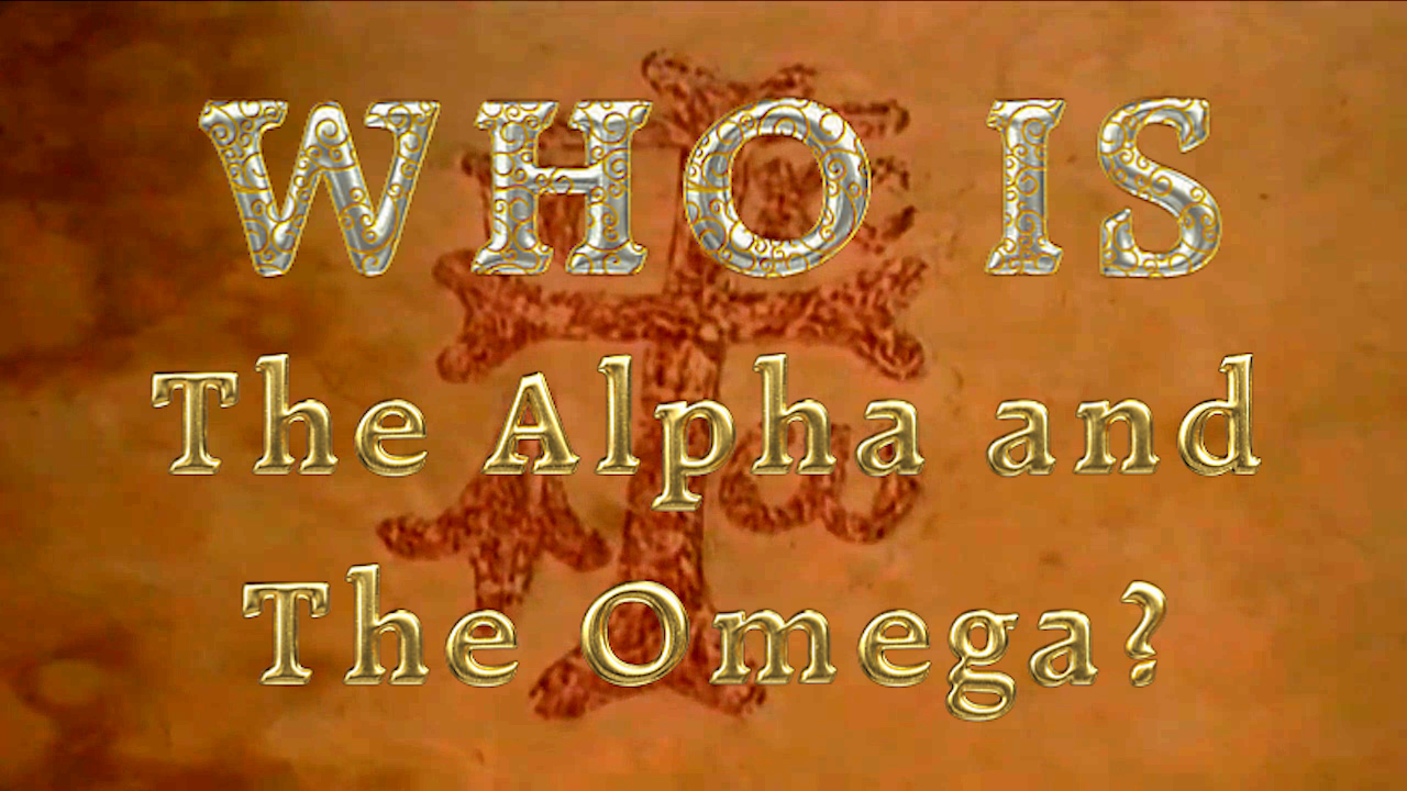 WHO IS The Alpha and The Omega?
