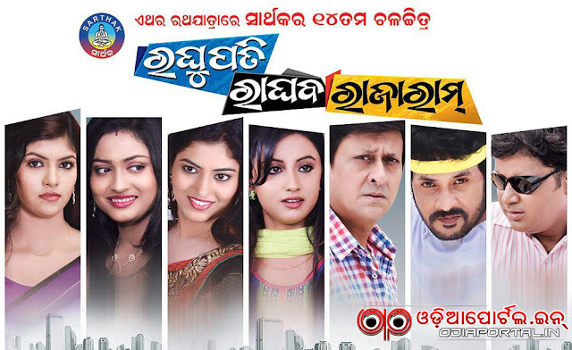 Raghupati Raghaba Rajaram (ରଘୁପତି ରାଘବ ରାଜାରାମ) - 2015 Romantic Action Odia Film odia movie posters, songs, videos, wallpapers, star cast, trailer, story, release date, full movie watch online or download free