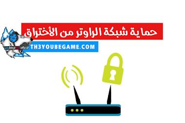 حماية شبكة الراوتر من أختراق