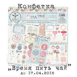 http://lenaastafeva.blogspot.ru/2016/03/05.html