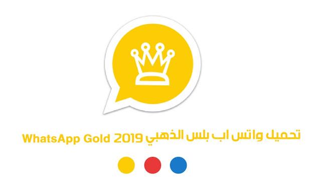 تحميل واتس اب الذهبي Whatsapp Gold 2019 - اخر اصدار للاندرويد