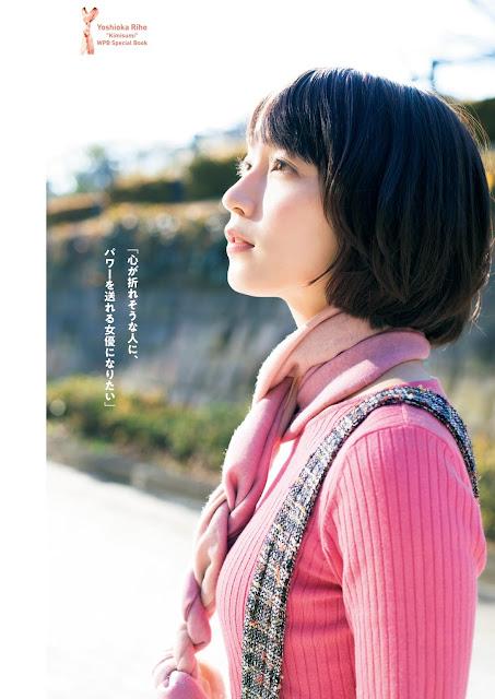 吉岡里帆 Yoshioka Riho Kimisumi WPB Special Book