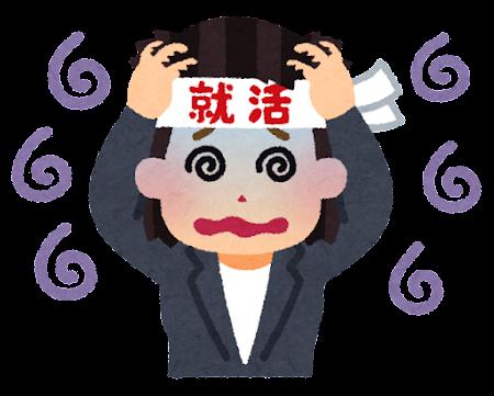 就活ノイローゼのイラスト(女性)