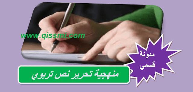 منهجية تحرير النص التربوي
