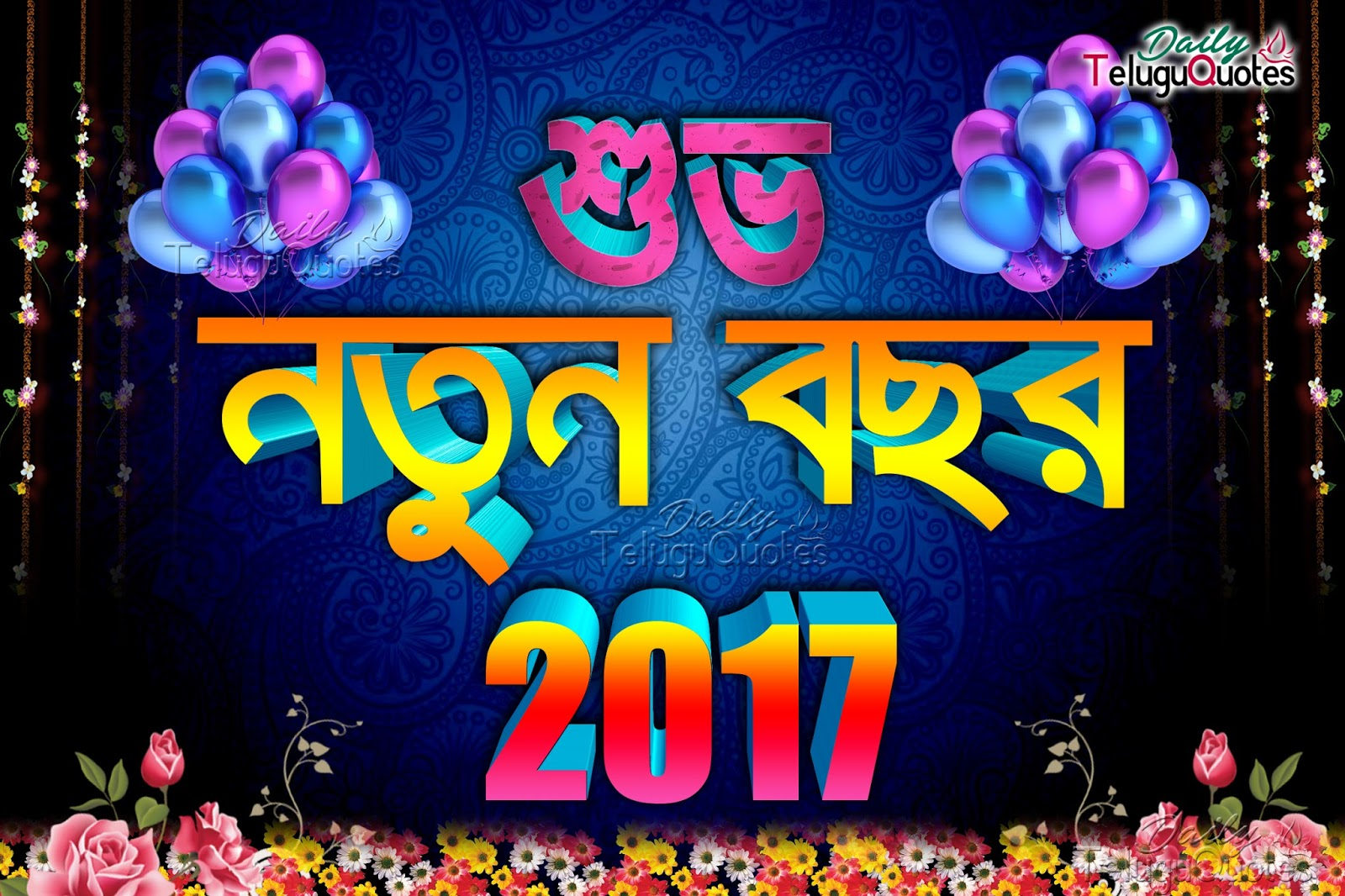 Popular kannada new year sayings 2017 hd backgrounds 2017 bengali new year quotes greetings wishes hd m4hsunfo