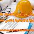 دليل ارقام هواتف و فاكسات الشركات الجزائرية و الاجنبية بحاسي مسعود