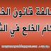مخالفة قانون الخلع لأحكام الخلع في الشرع