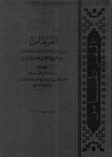 Kitab Syarah Rotibul Athos