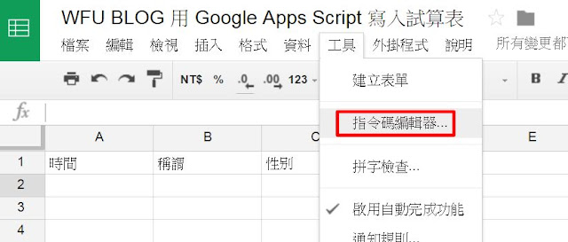 google-apps-script-spreadsheet-write-data-1-用 Google Apps Script 操作試算表 (1)製作資料庫 + 寫入資料