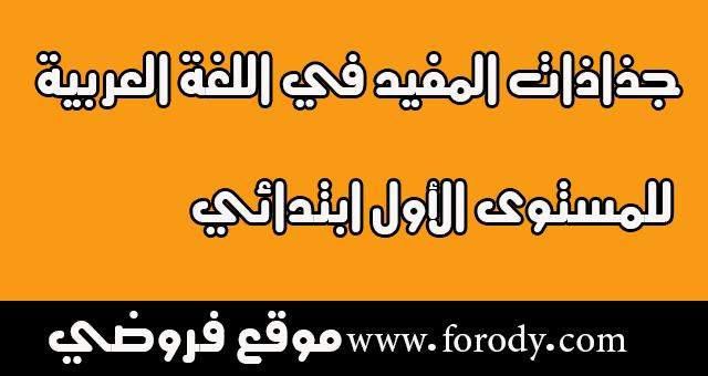 جذاذات المفيد في اللغة العربية للمستوى الأول من التعليم الابتدائي