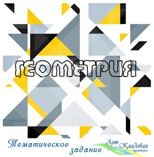 """ТЗ """"Геометрия"""""""