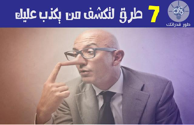 7 طرق  لتكشف من يكذب عليك