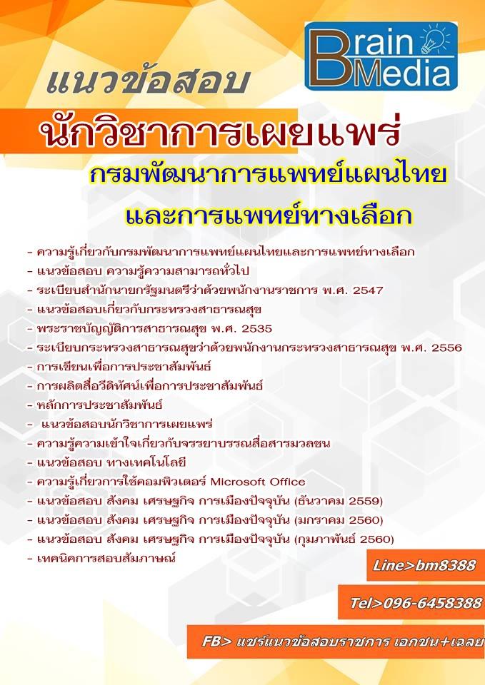 เตรียมสอบ นักวิชาการเผยแพร่ กรมพัฒนาการแพทย์แผนไทยและการแพ...