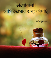 Bhalobasa, Ami Tomar Jonno Kadchi by Anisul Hoque