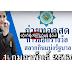 ( ခ်ဲ ) သုံးလုံးထီ  တိုက္ရိုက္ထုတ္လႊင့္မႈ ၾကည့္ရန္     (16.2.2017) ถ่ายทอดสด การออกรางวัลสลากกินแบ่งรัฐบาล งวดประจำวันที่ 16 กุมภาพันธ์ 2560
