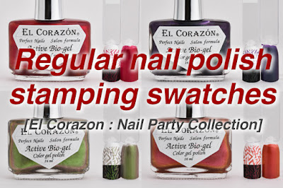 stamping swatches / [El Corazon : Nail Party Collection] , スタンピングネイル, スタンピングポリッシュ