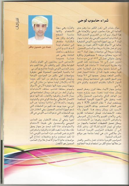 شراء حاسوب لوحي..نشر بمجلة حياتي سبتمبر 2011 -عماد بن حسين باقر
